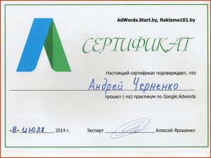 Практикум Google Adwords
