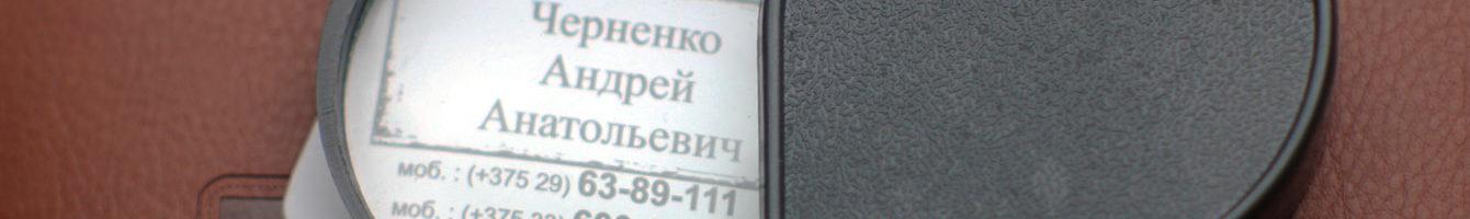 Контакты ИП Черненко