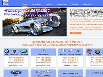 Сайт Автозапчасти для иномарок