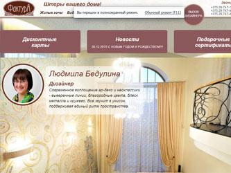 Сайт штор для дома