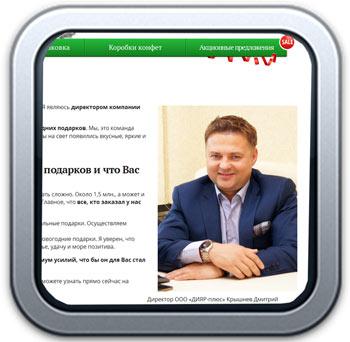 Отзыв на продвижение сайтов ООО ДИЯР-плюс