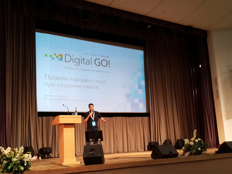 Конференция Digital Go