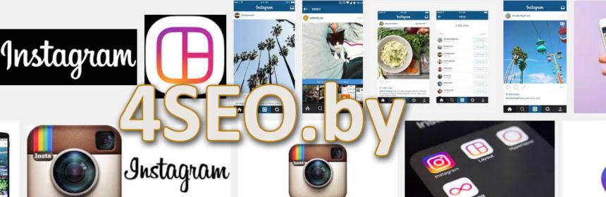 Instagram 4SEoby