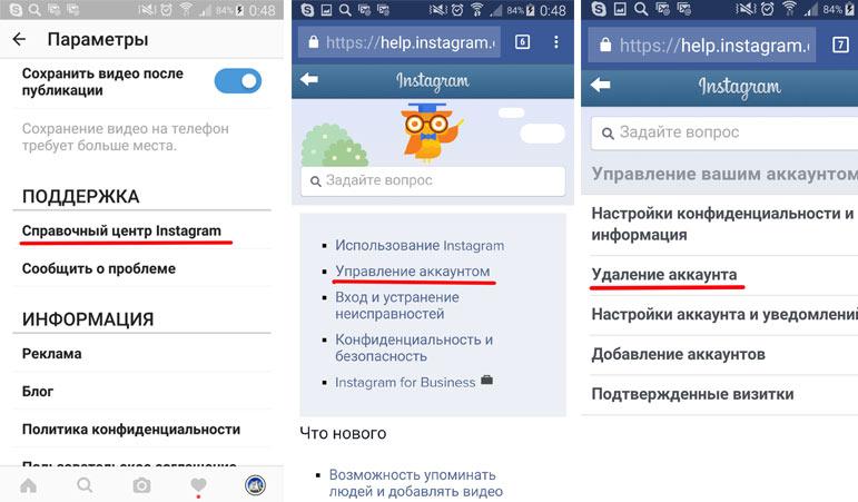 Удаление аккаунта в Инстаграм