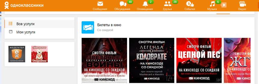 Услуги от Одноклассников