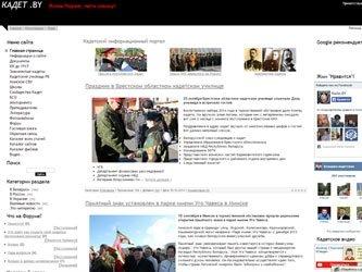 Сайт Кадетский портал