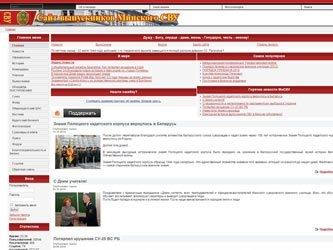 Сайт выпускников Минского СВУ