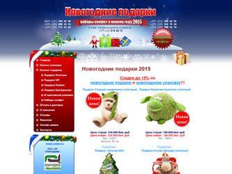 Сайт Новогодние подарки