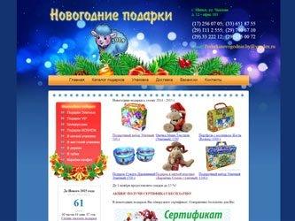 Сайт Подарки новогодние