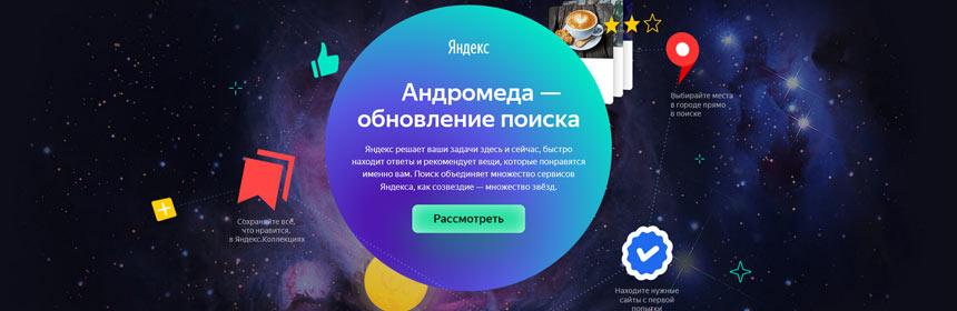 Андромеда Яндекс